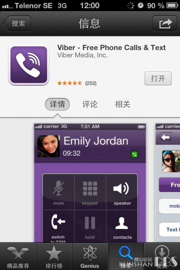 推荐一个免费通话软件 viber