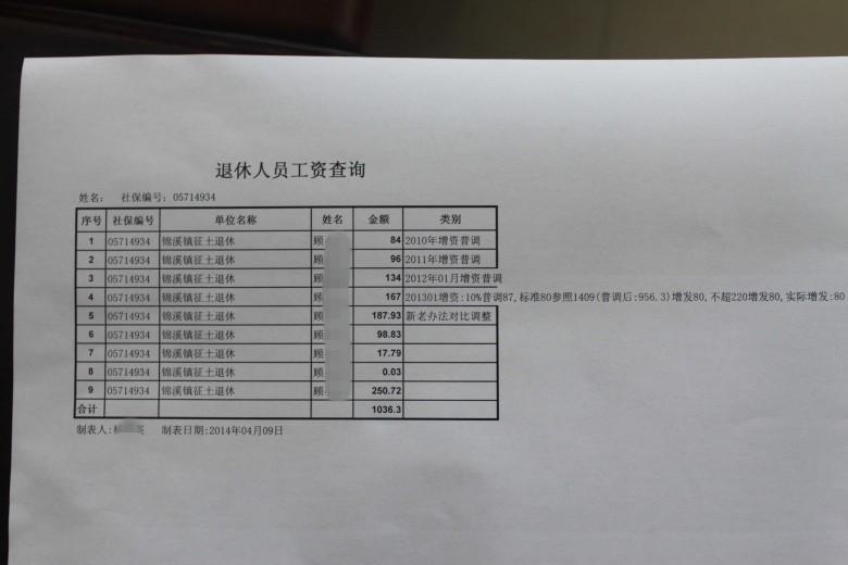 昆山社保编号查询