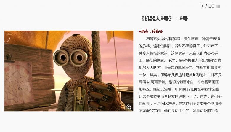 电影里萌萌哒机器人 胖子大白暖化人心 痴情瓦力引人落泪