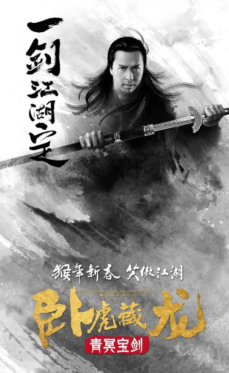 《卧虎藏龙:青冥宝剑》发水墨海报