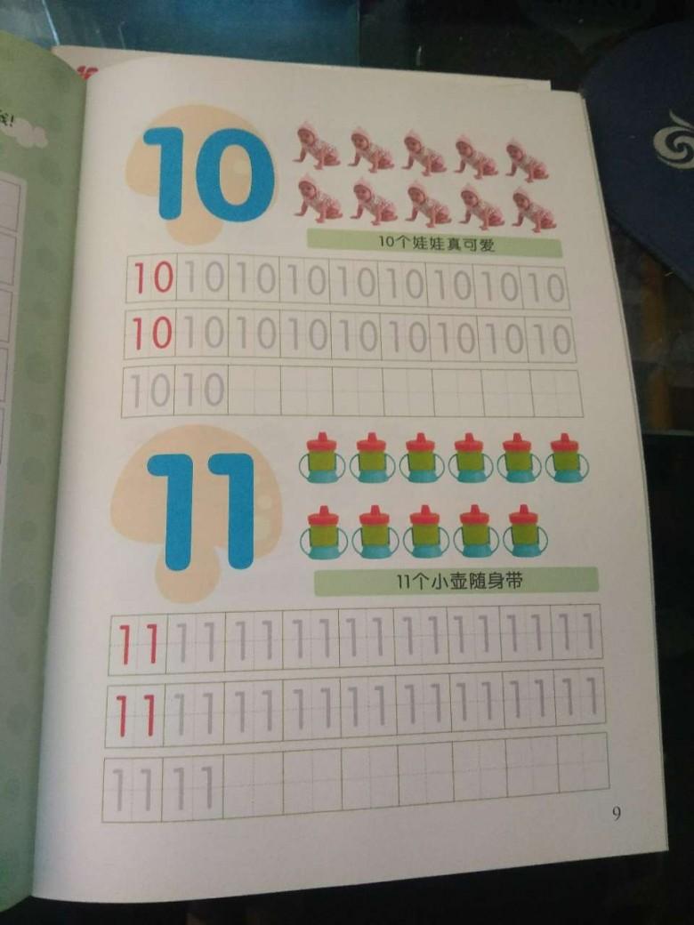 幼儿园学生在田字格中怎么正确书写数字